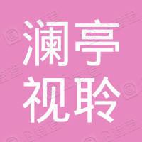 宁波澜亭视聆投资合伙企业(有限合伙)