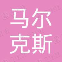 芜湖马尔克斯智能科技有限公司
