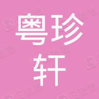 西安粤珍轩餐饮有限公司