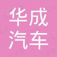 苏州华成汽车管理集团有限公司