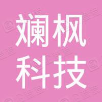 岚锋投资咨询(深圳)有限公司
