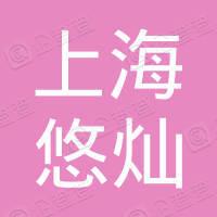 上海悠灿新材料有限公司