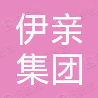 上海伊亲集团有限公司