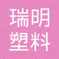 汕頭市澄海區瑞明塑料工藝實業有限公司