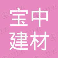 深圳市宝中建材有限公司
