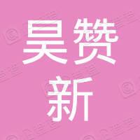 广州昊赞新橡塑制品有限公司