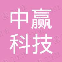 杭州中赢科技集团有限公司