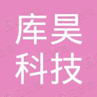 广西库昊科技有限公司