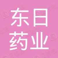 浙江东日药业有限公司