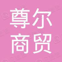 南京尊尔商贸有限公司