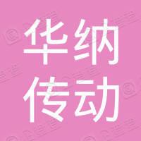 滁州市华纳传动科技有限公司