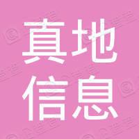 广州市真地信息技术有限公司