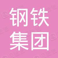 邯郸钢铁集团设备制造安装有限公司