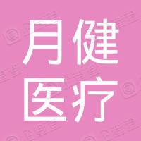 河南月健医疗科技有限公司