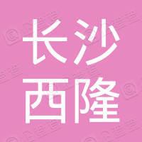 长沙西隆房地产信息咨询有限公司