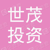 宁波世茂投资控股有限公司