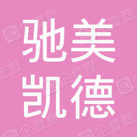 广东驰美凯德集团有限公司