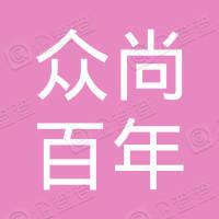 深圳市眾尚百年美業有限公司