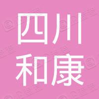 四川省洪雅县和康机械设备租赁有限责任公司