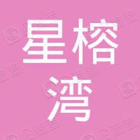 杭州星榕湾股权投资合伙企业(有限合伙)