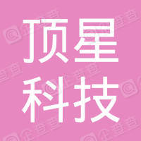 深圳市顶星科技有限公司