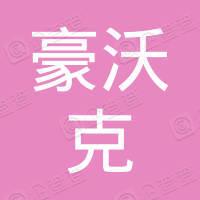 北京豪沃克软件技术有限公司