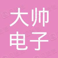 萍乡大帅电子科技有限公司