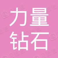 河南省力量钻石股份有限公司