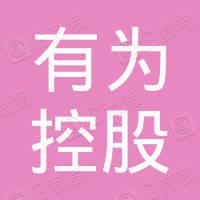广东无为科技集团有限公司