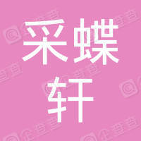 安徽采蝶轩蛋糕集团有限公司