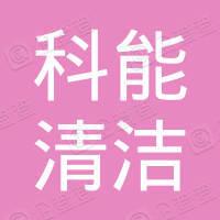 江苏科能清洁服务有限公司