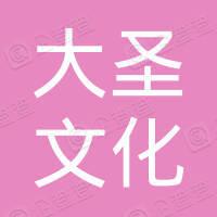 苍南大圣文化传媒有限公司