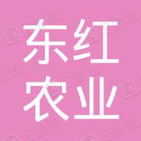 越西县东红农业资源开发有限公司