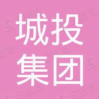 重庆城投集团开州建设有限公司