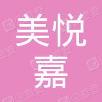 宁波美悦嘉投资管理合伙企业(有限合伙)