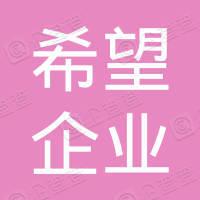 贵州希望企业管理有限公司
