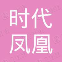 凌云县时代凤凰国际电影院有限公司