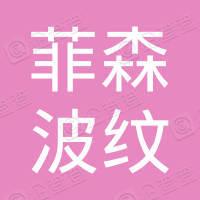 菲森波纹钢管涵(哈尔滨)有限公司