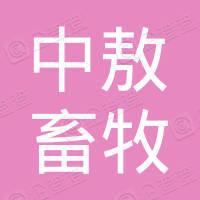天津中敖畜牧集团有限公司