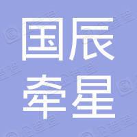 杭州国辰牵星科技有限公司