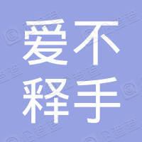 深圳市爱不离手品牌管理有限公司