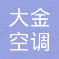 大金空调(上海)有限公司