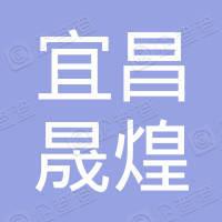 宜昌晟煌同城团电子商务有限公司