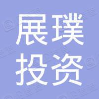 上海展璞投资管理有限公司