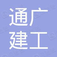 通广建工集团有限公司
