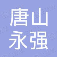 唐山市永强新型耐磨材料有限公司