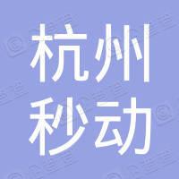 杭州秒动文化传媒有限公司