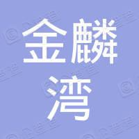 曲靖市麒麟区金麟湾体育运动中心有限公司