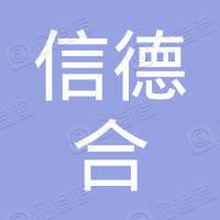 重庆信德合农产品股份有限公司