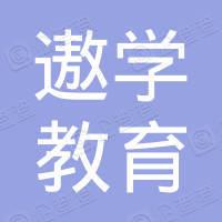 安徽遨学教育科技有限公司